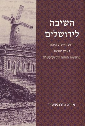 Arie Morgenstern, The Return to Jerusalem: The Jewish Resettlement of Israel , 1800 - 1860, Jerusalem: Shalempress 2007