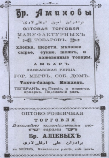 Illustration 2: Advertisements. Konopka S.P., Turkestanskii krai, Tashkent, 1912, p. 20; ibid., p. 71